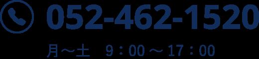 052-462-1520 月〜土 9:00〜17:00